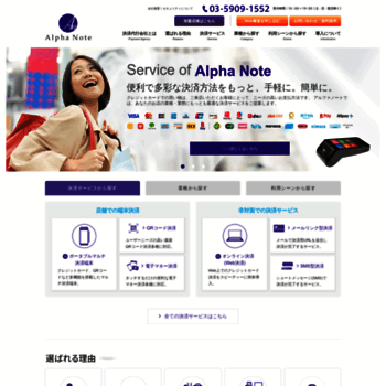 Alpha-note.co.jp thumbnail