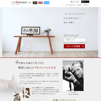 Alphabetstudio.jp thumbnail