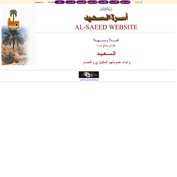 Alsaeed.org thumbnail