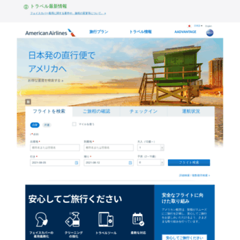 Americanairlines.jp thumbnail