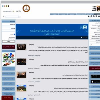 Ammancity.gov.jo thumbnail