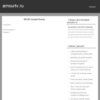 Amourtv.ru thumbnail