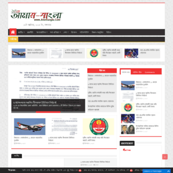 amrbangla com at WI  Amr Bangla - 24/7 online news portal