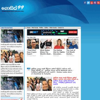 Anammanam.gossip99.com thumbnail