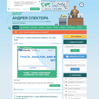 Веб сайт andreyspektor.com