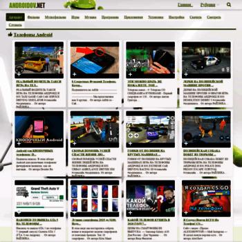 Веб сайт androidov.net