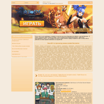 Animevvost.ru thumbnail