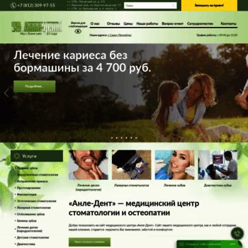 Anle-dent.ru thumbnail