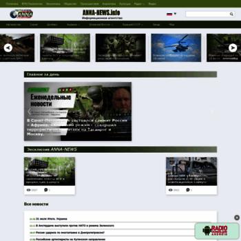 Веб сайт anna-news.info