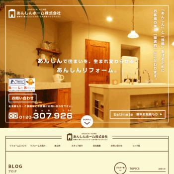 Anshinhome.co.jp thumbnail