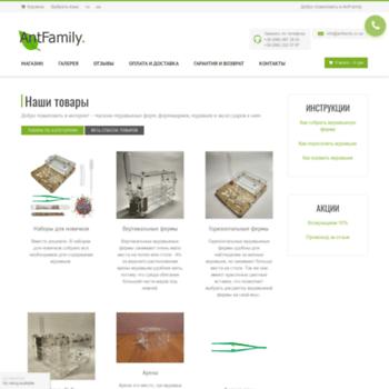 Веб сайт antfamily.in.ua
