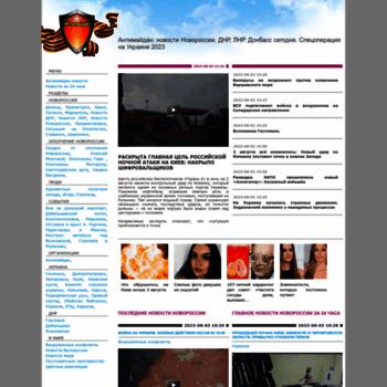 Веб сайт antimaydan.info
