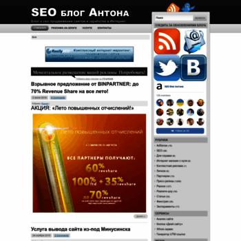 Веб сайт antonblog.ru