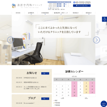 Aoki.clinic thumbnail