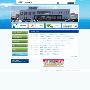 Aomori-ferry.or.jp thumbnail