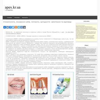 Apex.kr.ua thumbnail