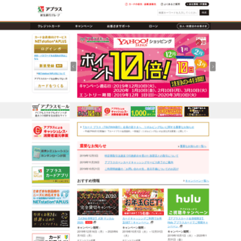 Aplus.co.jp thumbnail