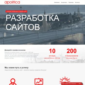 Веб сайт apolitika.ru