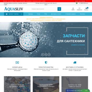 Веб сайт aquasliv.ru