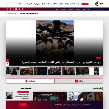 Arabi21.com thumbnail