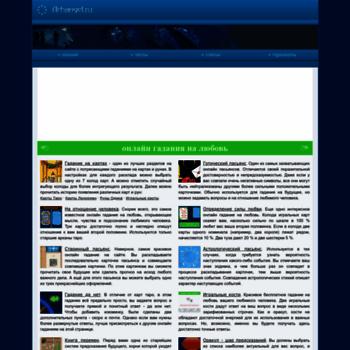 Веб сайт arhangel.ru