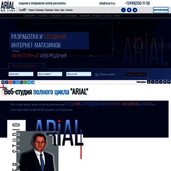Веб сайт arial-it.ru