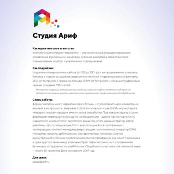 Веб сайт arif.ru