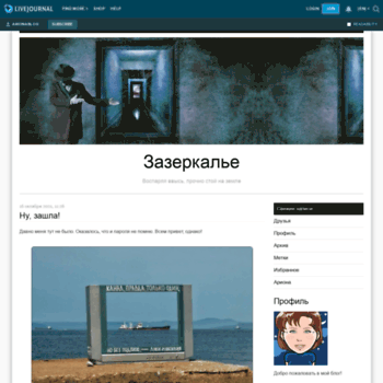 Веб сайт arionablog.livejournal.com