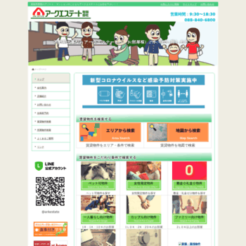 Ark-estate.jp thumbnail