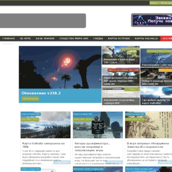 Ark-game.ru thumbnail