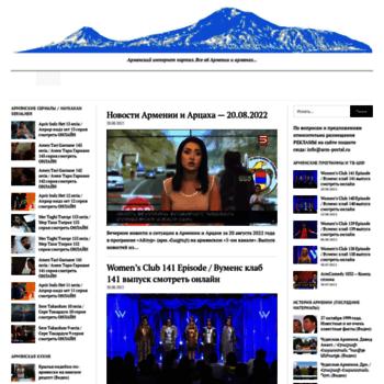 Веб сайт arm-portal.ru