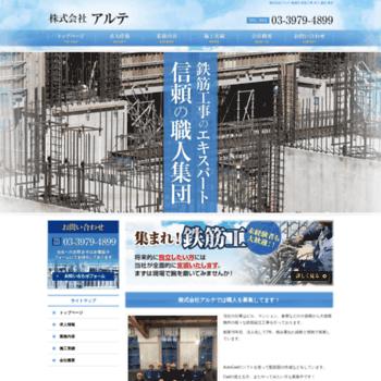 Arte2013.co.jp thumbnail