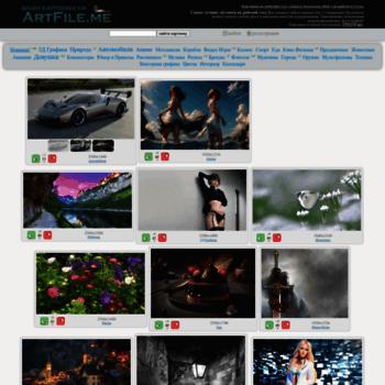 Веб сайт artfile.me