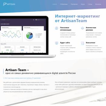 Веб сайт artisan-team.ru