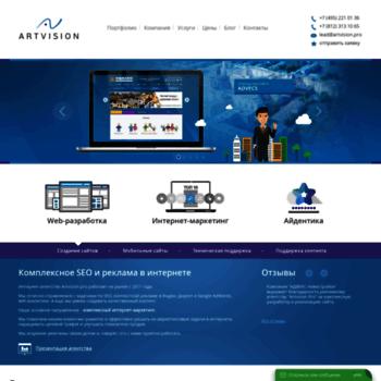 Веб сайт artvision.pro