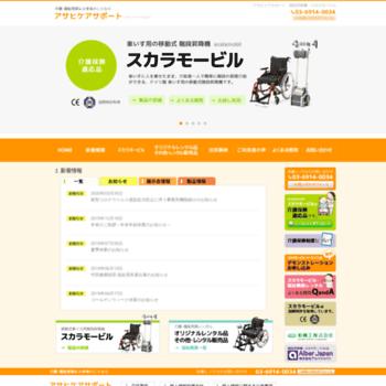 Asahicaresupport.jp thumbnail