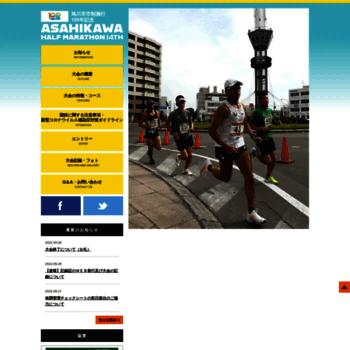 Asahikawa-half-marathon.jp thumbnail