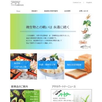 Asama-chemical.co.jp thumbnail
