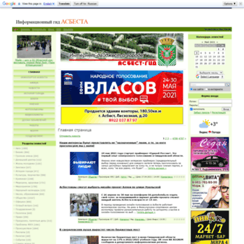 Asbest-gid.ru thumbnail