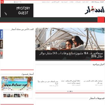 Asfaar.net thumbnail