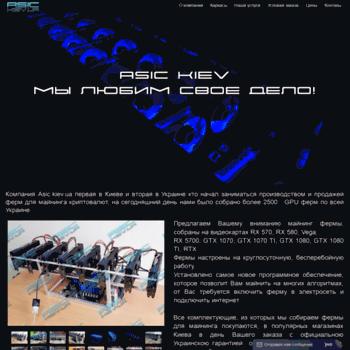 Asic.kiev.ua thumbnail