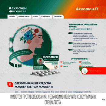 Askofen.ru thumbnail