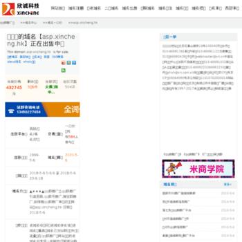 Asp.xincheng.hk thumbnail