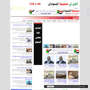 Assudan.net thumbnail