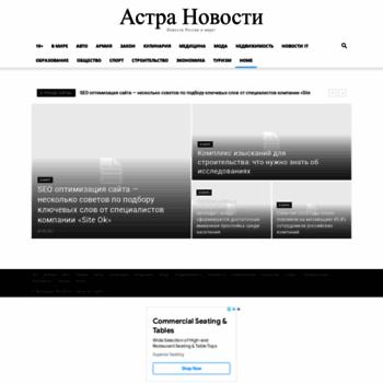 Astra-novosti.ru thumbnail