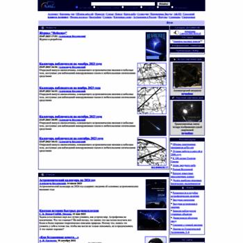 Astronet.ru thumbnail
