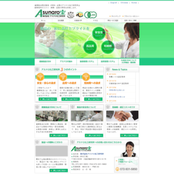 Asunarokakou.co.jp thumbnail