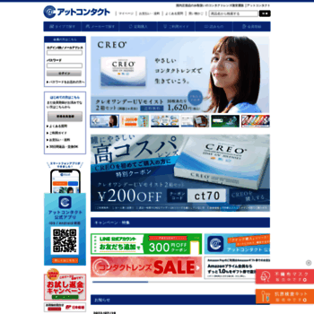 At-contact.jp thumbnail