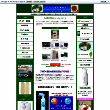 Atopy.jp thumbnail