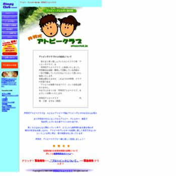 Atopyclub.jp thumbnail